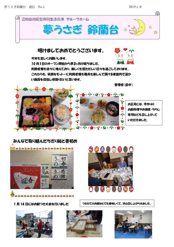 夢うさぎ鈴蘭台通信  No.1号