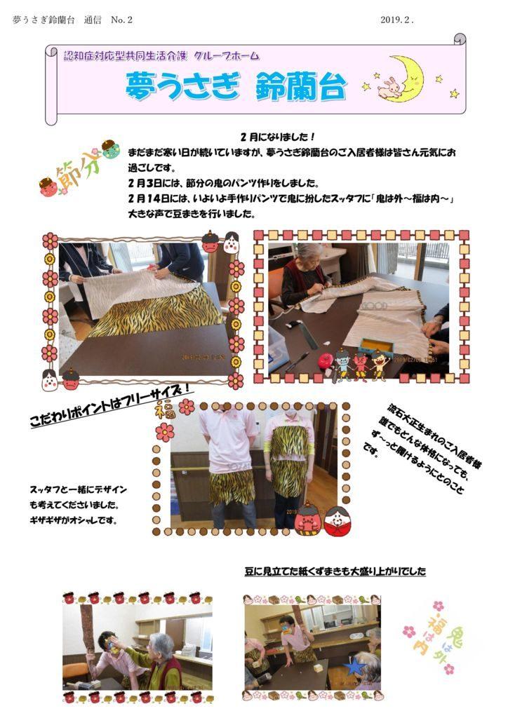 夢うさぎ鈴蘭台通信  No.2号