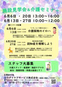 6月イベントポスターのサムネイル