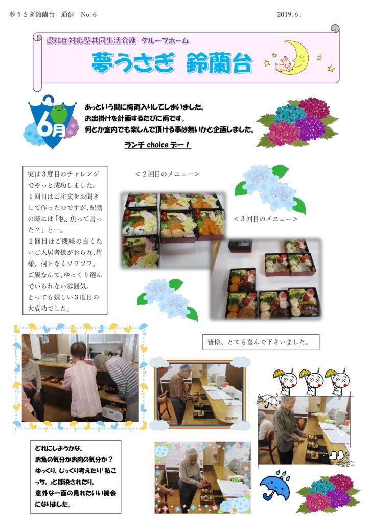 夢うさぎ鈴蘭台通信 NO,6