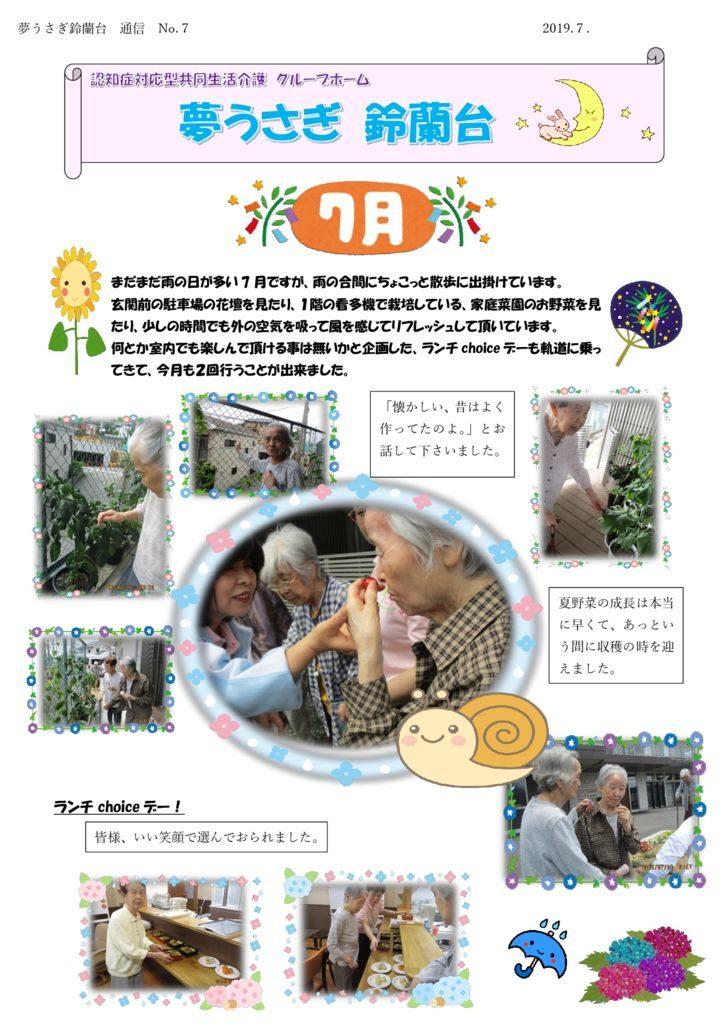 夢うさぎ鈴蘭台通信 NO,7