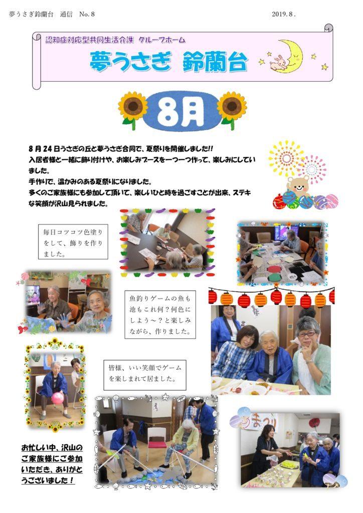 夢うさぎ鈴蘭台通信 VOL,8