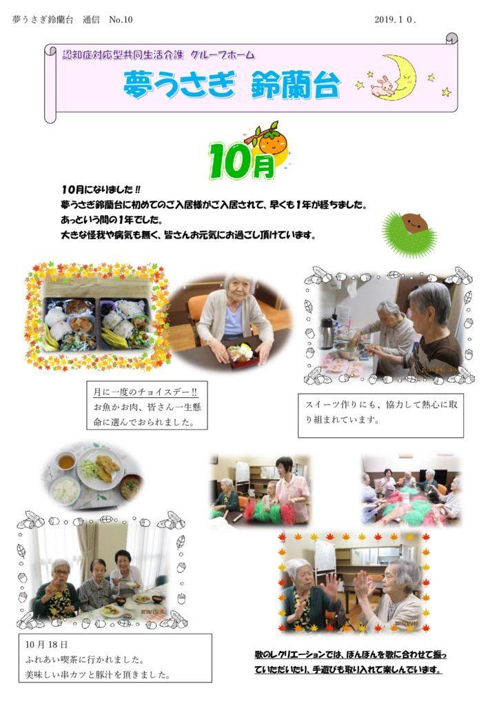 夢うさぎ鈴蘭台通信 No-10