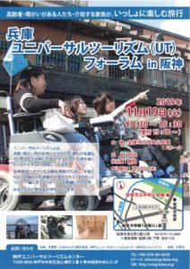 完)兵庫UTフォーラムin阪神 (003)のサムネイル