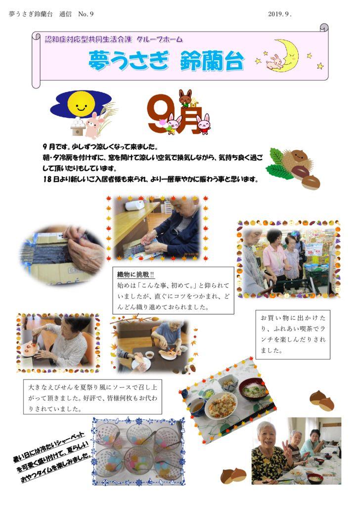 夢うさぎ鈴蘭台 通信NO-9