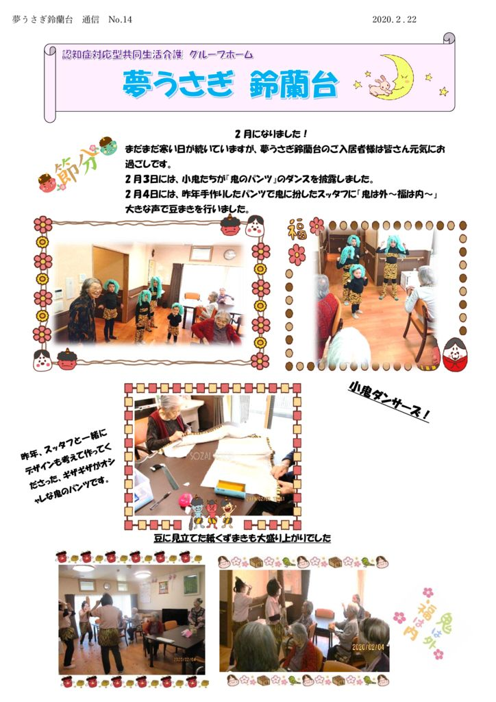 夢うさぎ鈴蘭台通信NO-14