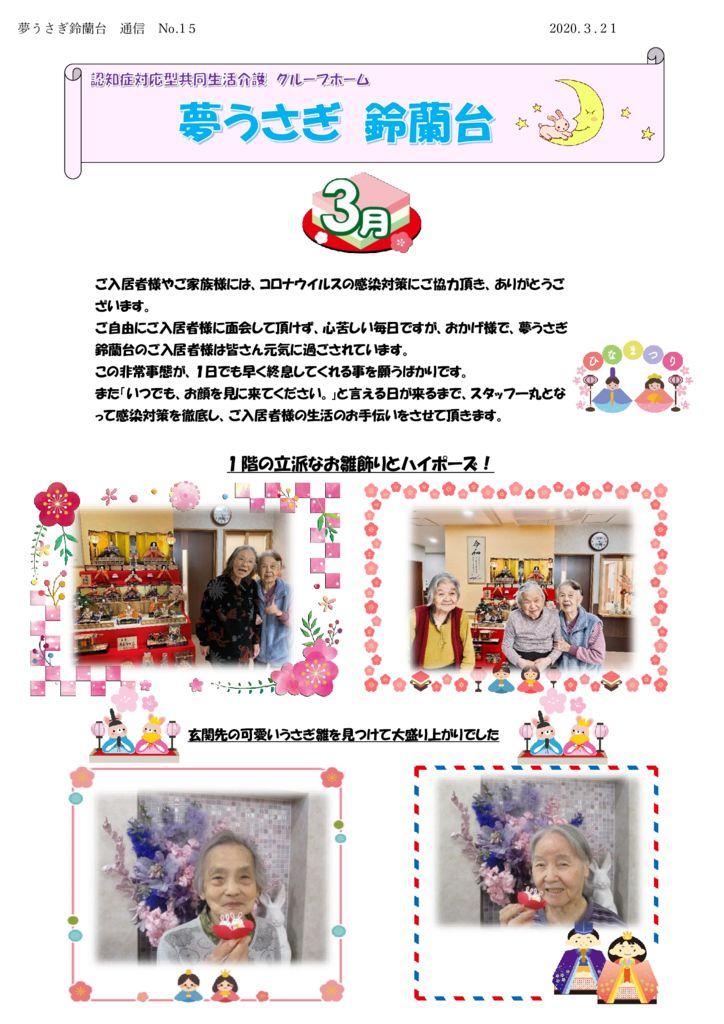 夢うさぎ鈴蘭台通信NO-15