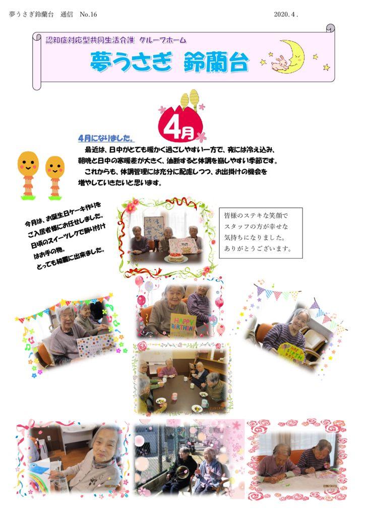 夢うさぎ鈴蘭台通信NO-16
