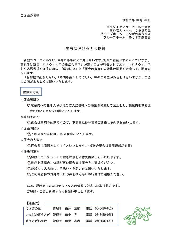(ホームページ)令和2年10月20日 施設指針のサムネイル